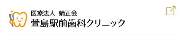 医療法人 靖正会 萱島駅前歯科クリニック