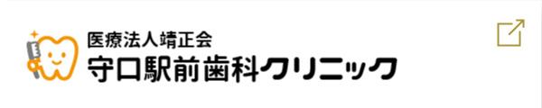 医療法人 靖正会 守口駅前歯科クリニック